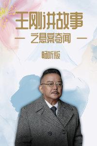 王刚讲故事之悬案奇闻 畅听版