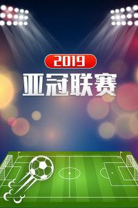 2019亚冠联赛
