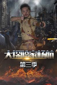 大探险家杨航 第三季