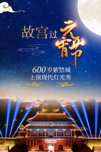 故宫过元宵节!600岁紫禁城上演现代灯光秀