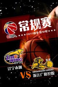 CBA 18/19赛季 常规赛 第42轮 辽宁本钢VS浙江广厦控股