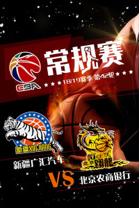 CBA 18/19赛季 常规赛 第42轮 新疆广汇汽车VS北京农商银行