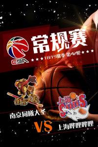 CBA 18/19赛季 常规赛 第42轮 南京同曦大圣VS上海哔哩哔哩