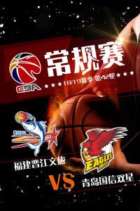 CBA 18/19赛季 常规赛 第42轮 福建晋江文旅VS青岛国信双星