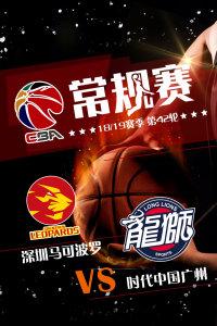 CBA 18/19赛季 常规赛 第42轮 深圳马可波罗VS时代中国广州