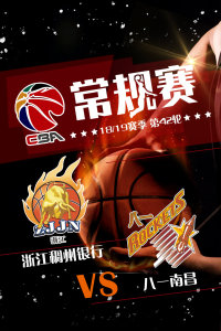 CBA 18/19赛季 常规赛 第42轮 浙江稠州银行VS八一南昌