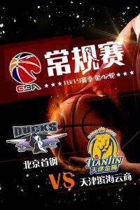 CBA 18/19赛季 常规赛 第42轮 北京首钢VS天津滨海云商