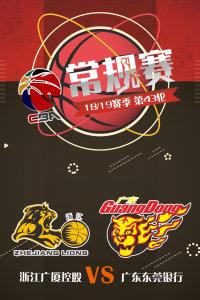 CBA 18/19赛季 常规赛 第43轮 浙江广厦控股VS广东东莞银行