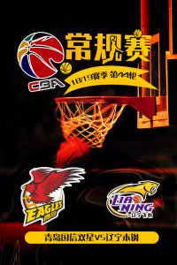 CBA 18/19赛季 常规赛 第44轮 青岛国信双星VS辽宁本钢