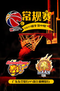 CBA 18/19赛季 常规赛 第44轮 广东东莞银行VS浙江稠州银行