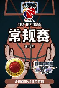 CBA 18/19赛季 常规赛 第45轮 山东西王VS北京首钢