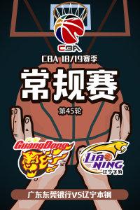 CBA 18/19赛季 常规赛 第45轮 广东东莞银行VS辽宁本钢