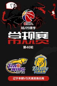 CBA 18/19赛季 常规赛 第46轮 辽宁本钢VS天津滨海云商