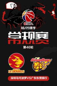 CBA 18/19赛季 常规赛 第46轮 深圳马可波罗VS广东东莞银行