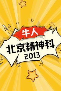 【牛人】北京精神科 2013