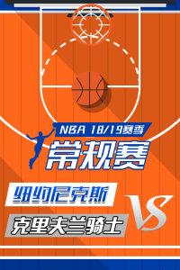 NBA 18/19赛季 常规赛 纽约尼克斯VS克里夫兰骑士