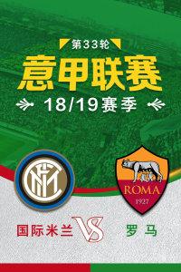 意甲联赛18/19赛季 第33轮 国际米兰VS罗马