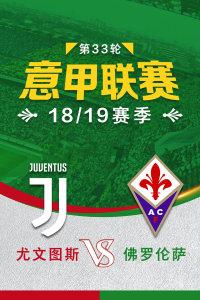 意甲联赛18/19赛季 第33轮 尤文图斯VS佛罗伦萨
