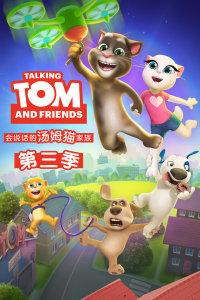 会说话的汤姆猫家族 第三季