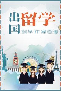 出国留学早打算