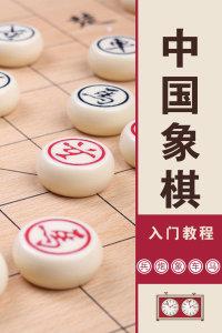 中国象棋入门教程