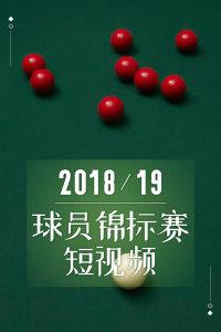 2018/19球员锦标赛短视频