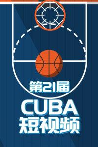第21届CUBA短视频