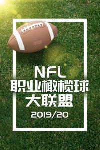 2019/20NFL职业橄榄球大联盟