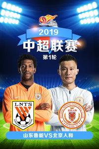 2019中超联赛 第1轮 山东鲁能VS北京人和
