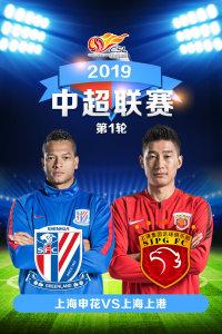 2019中超联赛 第1轮 上海申花VS上海上港