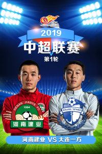 2019中超联赛 第1轮 河南建业VS大连一方