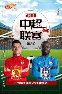 2019中超联赛 第2轮 广州恒大淘宝VS天津泰达