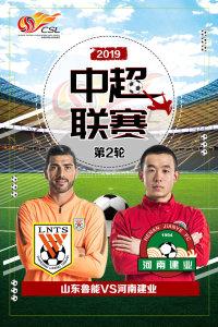 2019中超联赛 第2轮 山东鲁能VS河南建业