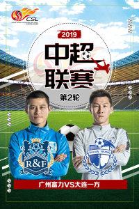 2019中超联赛 第2轮 广州富力VS大连一方