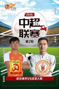 2019中超联赛 第2轮 武汉卓尔VS北京人和
