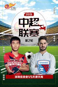 2019中超联赛 第2轮 深圳佳兆业VS天津天海