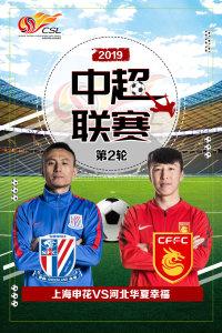 2019中超联赛 第2轮 上海申花VS河北华夏幸福