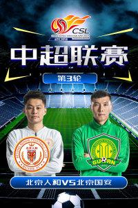 2019中超联赛 第3轮 北京人和VS北京国安