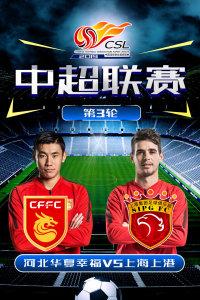 2019中超联赛 第3轮 河北华夏幸福VS上海上港