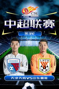 2019中超联赛 第3轮 天津天海VS山东鲁能