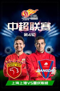 2019中超联赛 第4轮 上海上港VS重庆斯威