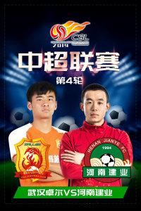 2019中超联赛 第4轮 武汉卓尔VS河南建业