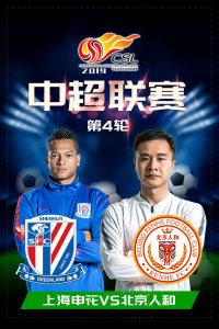 2019中超联赛 第4轮 上海申花VS北京人和