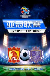 2019亚冠联赛 F组第1轮 广州恒大淘宝VS广岛三箭