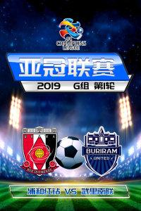 2019亚冠联赛 G组第1轮 浦和红钻VS武里南联