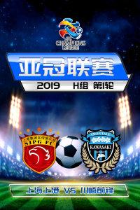 2019亚冠联赛 H组第1轮 上海上港VS川崎前锋