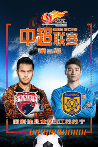 2019中超联赛 第5轮 深圳佳兆业VS江苏苏宁