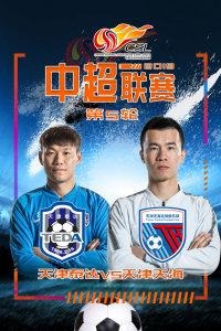 2019中超联赛 第5轮 天津泰达VS天津天海