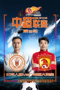 2019中超联赛 第5轮 北京人和VS广州恒大淘宝