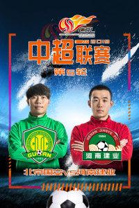 2019中超联赛 第5轮 北京国安VS河南建业